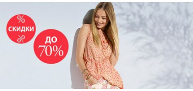 Распродажа одежды в интернете
